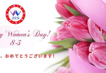 女性の日、おめでとうございます!